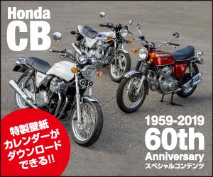 CB 60周年記念スペシャルコンテンツ