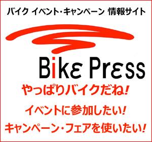 bikepress