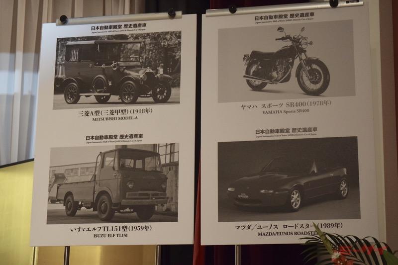 自動車殿堂歴史遺産車