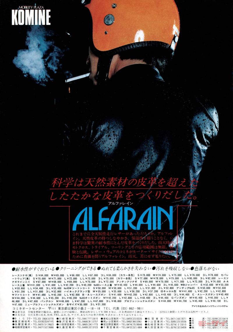 写真はジャケットの広告。アルファレインの耐水性の高さを視覚的に訴えている。