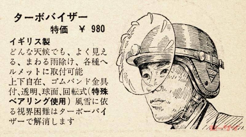 現在でも購入可能というターボバイザー。当時の雑誌にも製品紹介が掲載されていた。
