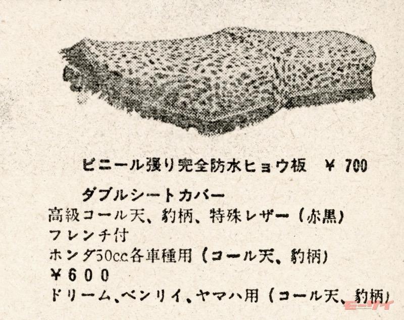 ヒョウ柄シートの広告。コール天という表記にも時代を感じる。哺乳綱食肉目ネコ科ヒョウ属に分類される食肉類、ヒョウ。そんな強い動物を組み敷く感覚を味わうことで優越感にひたれるようだ