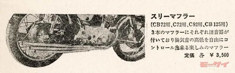 こちらはCB72ほか用の3本出しマフラー。「3本のマフラーにそれぞれ消音器が付いており、排気音の行程を自由にコントロールできる」という説明が、なんとも時代を感じさせる