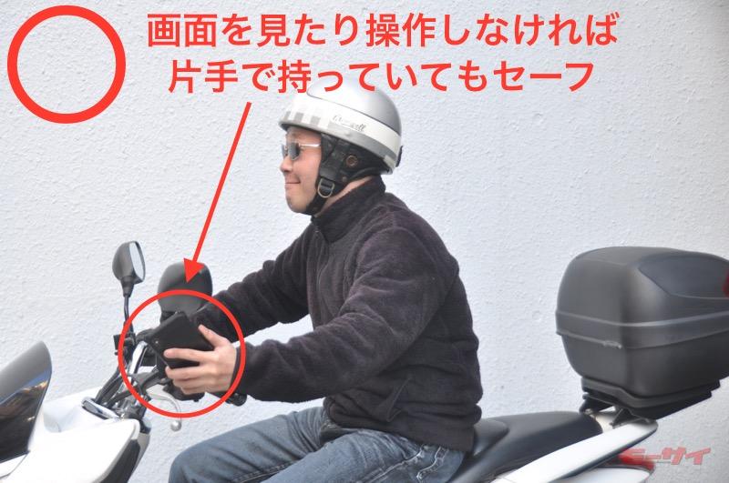 """片手にスマホを持ってボリュームの調整などの操作していたとしても、通話や注視をしていなければながら運転にはならないが、警察官が""""危険""""と判断すれば安全運転義務違反となる可能性はある。"""