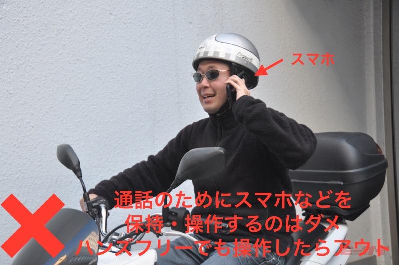 「携帯電話使用等の違反」ではスマホや携帯電話だけでなく、トランシーバーなども含まれる。手に持たなければ使用・操作ができないものは違反となると考えよう。