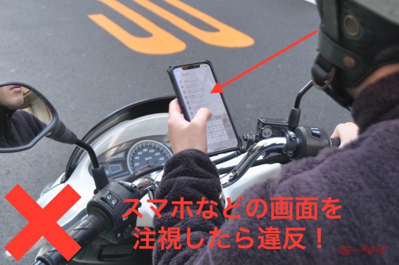 通話のみならず、カーナビやゲームなどを表示したスマホの画面を「注視」した場合は、携帯電話使用等の違反となる。