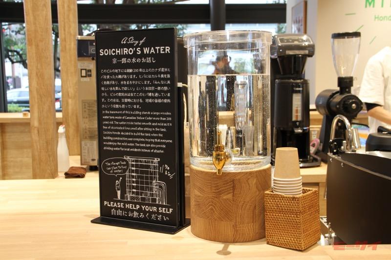 MILES Honda Cafeのカウンターにはオリジナルコーヒーを淹れるときにも使用されている「宗一郎の水」がいただけるウォーターサーバーが置かれている。実際にいただいてみたが、確かにカルキ臭はまったく感じなかった。