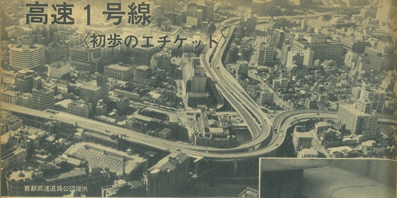 首都高今むかし】東京オリンピック開催の1964年当時と現在を比べてみた ...