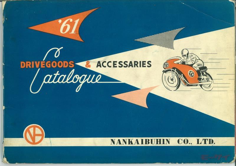 南海部品の61年の総合カタログの表紙。2色カラー全36ページと豪華である。