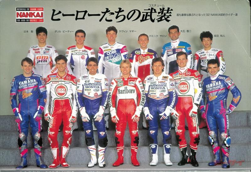 南海部品の92年当時の契約ライダーは、レイニー、ドゥーハン、ガードナーを始めとした当時のトップライダーばかりだった